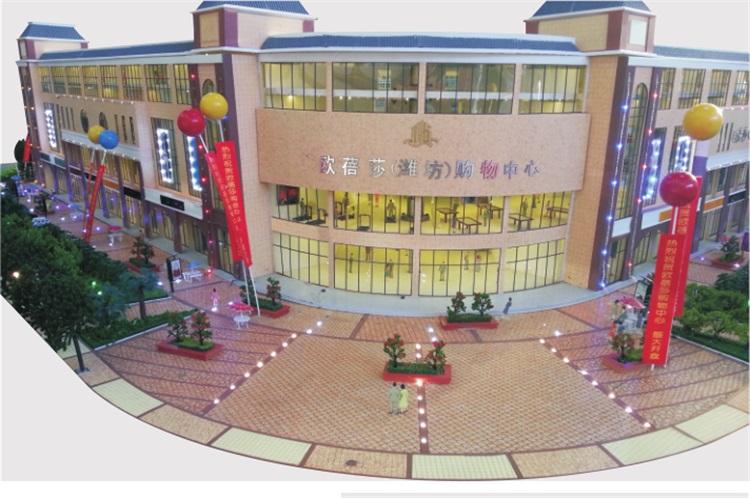 欧蓓莎公司购物中心高档模型制作